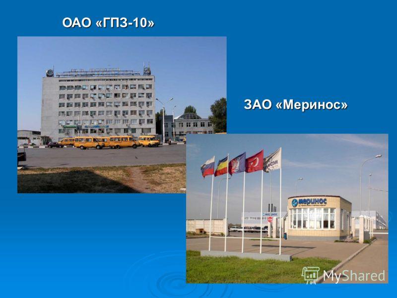 ОАО «ГПЗ-10» ЗАО «Меринос»