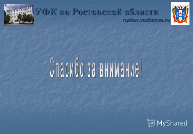 УФК по Ростовской области rostov.roskazna.ru