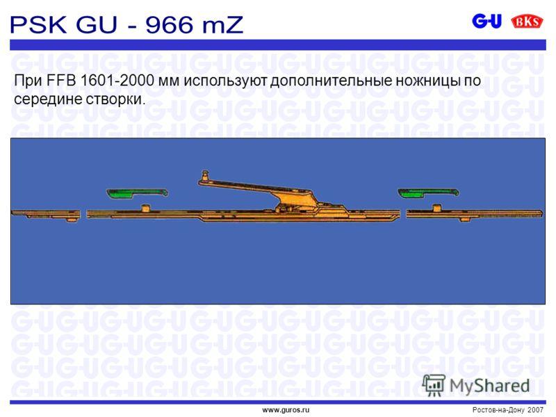 Ростов-на-Дону 2007www.guros.ru При FFB 1601-2000 мм используют дополнительные ножницы по середине створки.