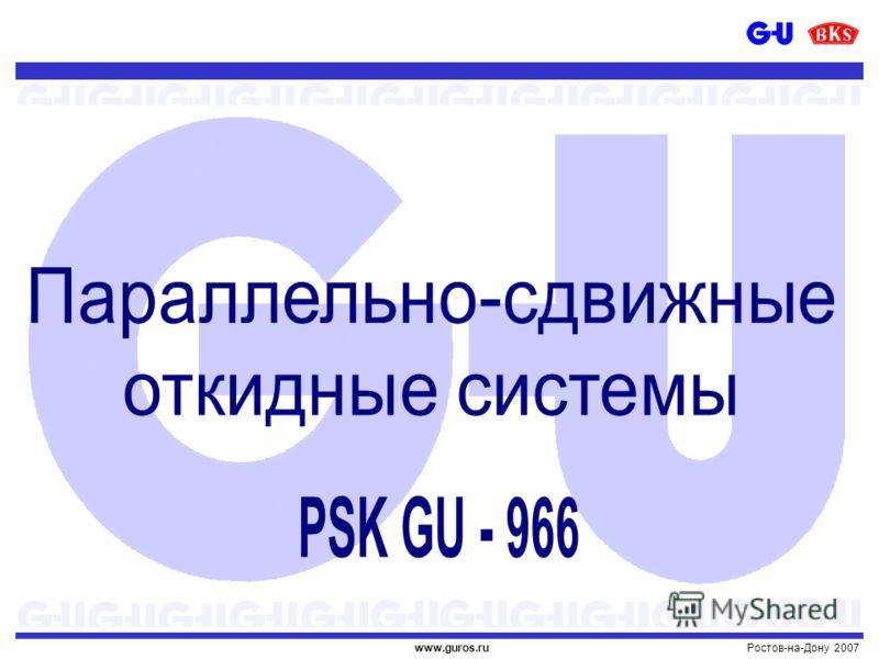 Ростов-на-Дону 2007www.guros.ru