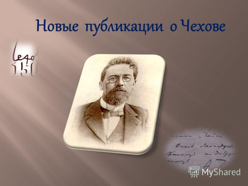 Новые публикации о Чехове