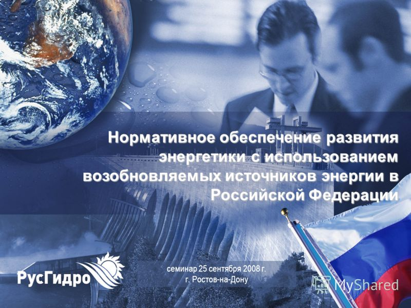 семинар 25 сентября 2008 г. г. Ростов-на-Дону Нормативное обеспечение развития энергетики с использованием возобновляемых источников энергии в Российской Федерации