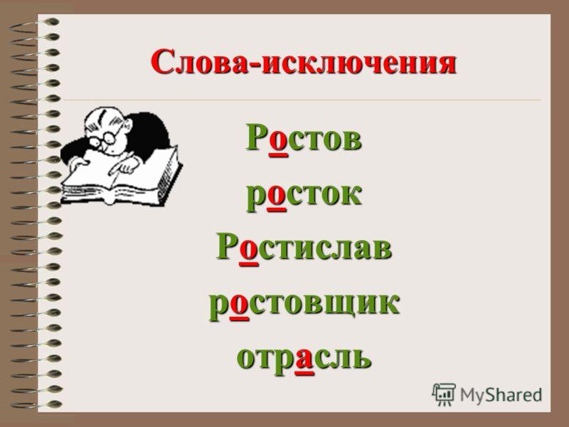 ТЕМА УРОКА «Буквы О и А в корнях -раст-, -рос-»
