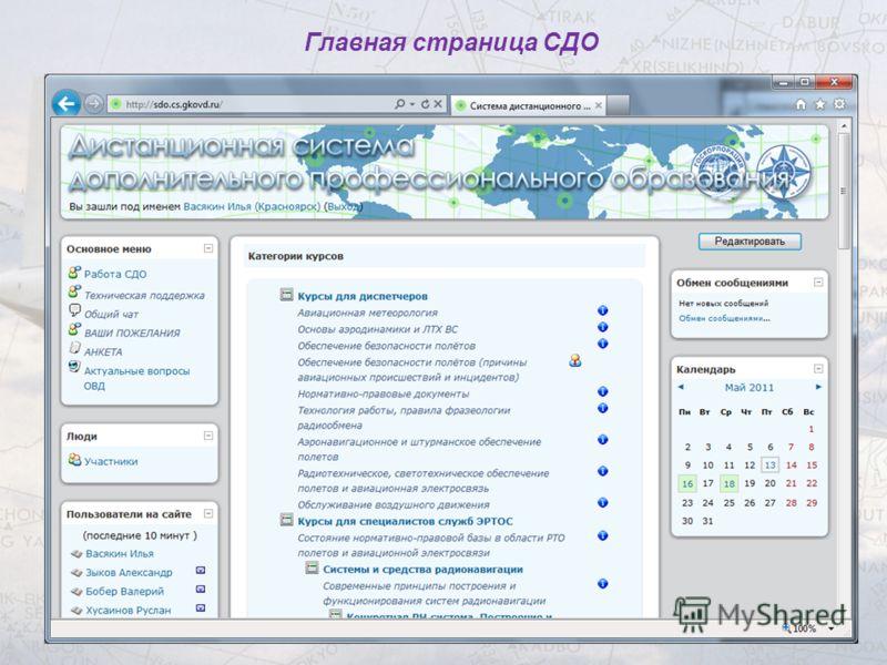 Главная страница СДО