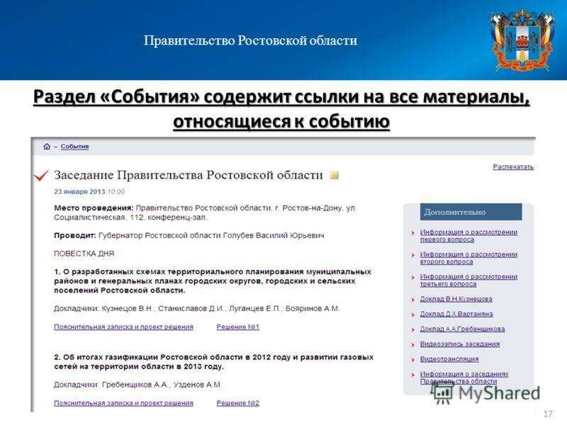 Раздел «События» содержит ссылки на все материалы, относящиеся к событию Правительство Ростовской области 17