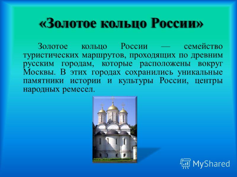 « Золотое кольцо России »