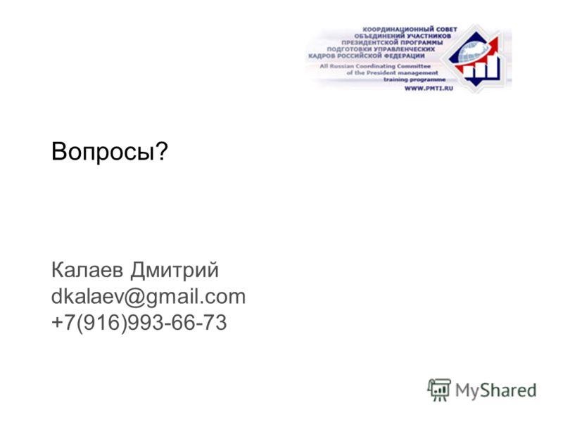 Вопросы? Калаев Дмитрий dkalaev@gmail.com +7(916)993-66-73