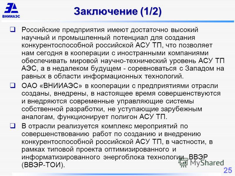 25 Российские предприятия имеют достаточно высокий научный и промышленный потенциал для создания конкурентоспособной российской АСУ ТП, что позволяет нам сегодня в кооперации с иностранными компаниями обеспечивать мировой научно-технический уровень А
