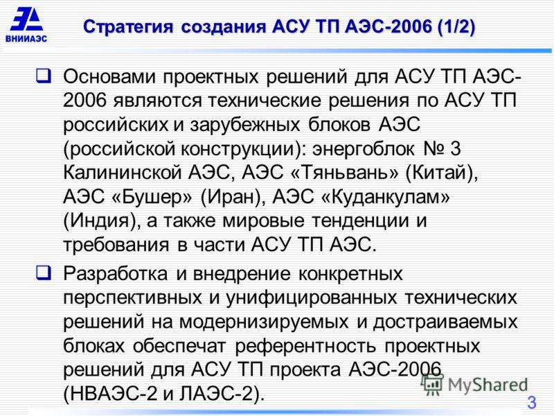 3 Основами проектных решений для АСУ ТП АЭС- 2006 являются технические решения по АСУ ТП российских и зарубежных блоков АЭС (российской конструкции): энергоблок 3 Калининской АЭС, АЭС «Тяньвань» (Китай), АЭС «Бушер» (Иран), АЭС «Куданкулам» (Индия),
