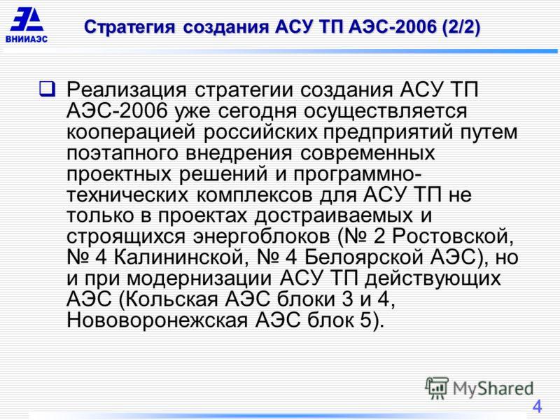 4 Реализация стратегии создания АСУ ТП АЭС-2006 уже сегодня осуществляется кооперацией российских предприятий путем поэтапного внедрения современных проектных решений и программно- технических комплексов для АСУ ТП не только в проектах достраиваемых