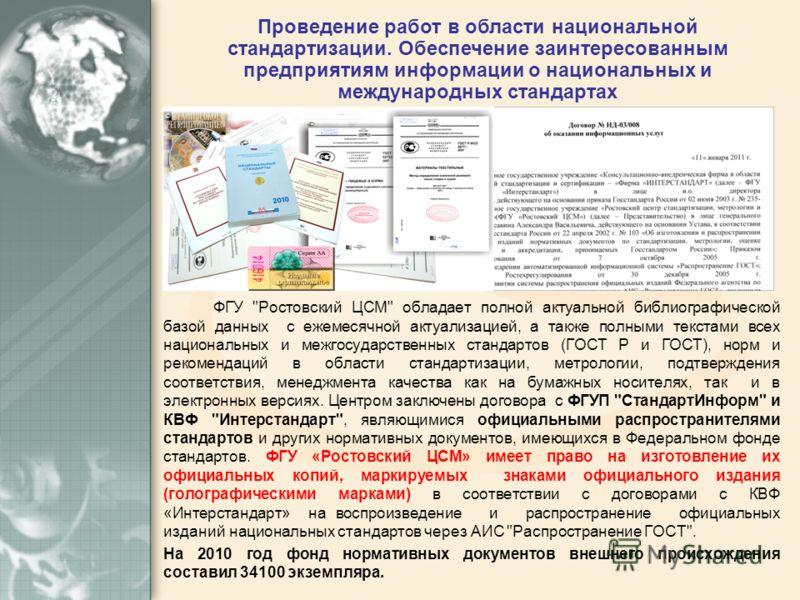 Проведение работ в области национальной стандартизации. Обеспечение заинтересованным предприятиям информации о национальных и международных стандартах ФГУ