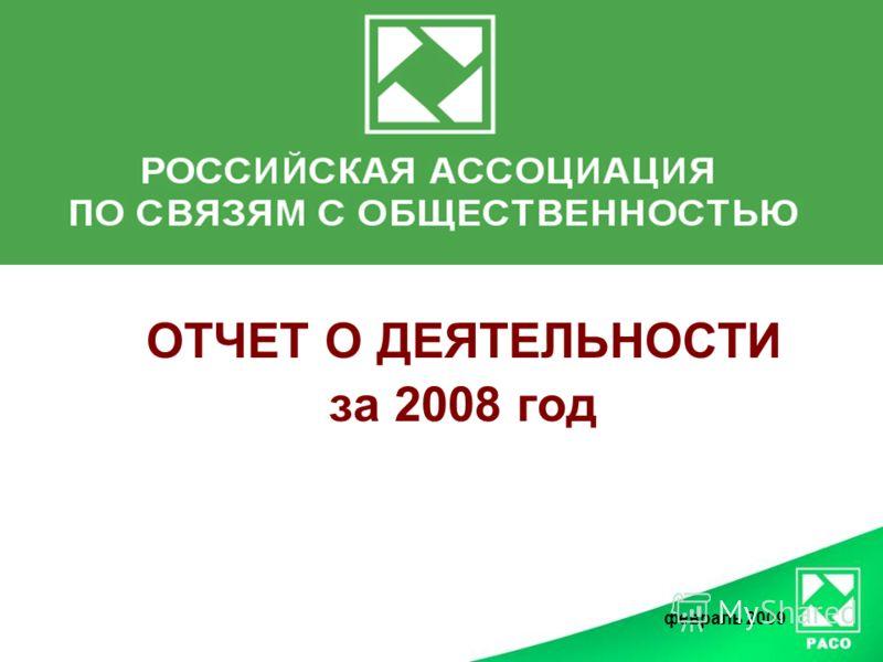 ОТЧЕТ О ДЕЯТЕЛЬНОСТИ за 2008 год февраль 2009