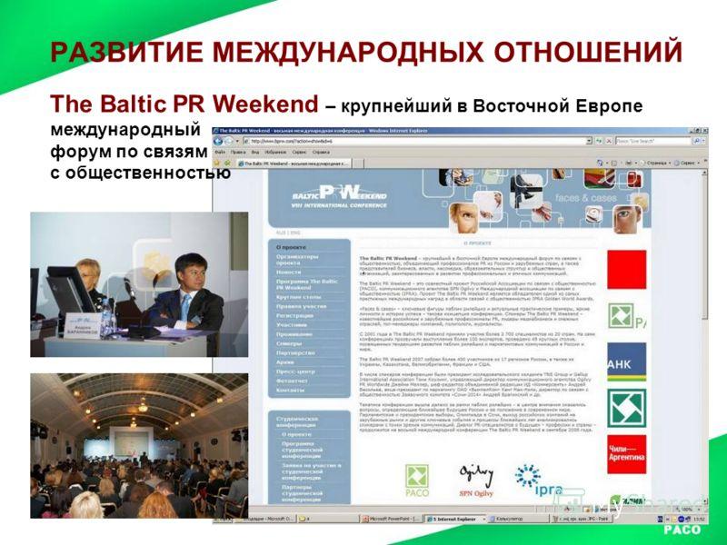 РАЗВИТИЕ МЕЖДУНАРОДНЫХ ОТНОШЕНИЙ The Baltic PR Weekend – крупнейший в Восточной Европе международный форум по связям с общественностью
