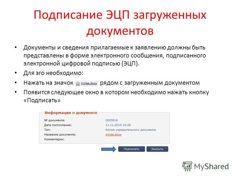 Подписание ЭЦП загруженных документов Документы и сведения прилагаемые к заявлению должны быть представлены в форме электронного сообщения, подписанного электронной цифровой подписью (ЭЦП). Для эго необходимо: Нажать на значок рядом с загруженным док