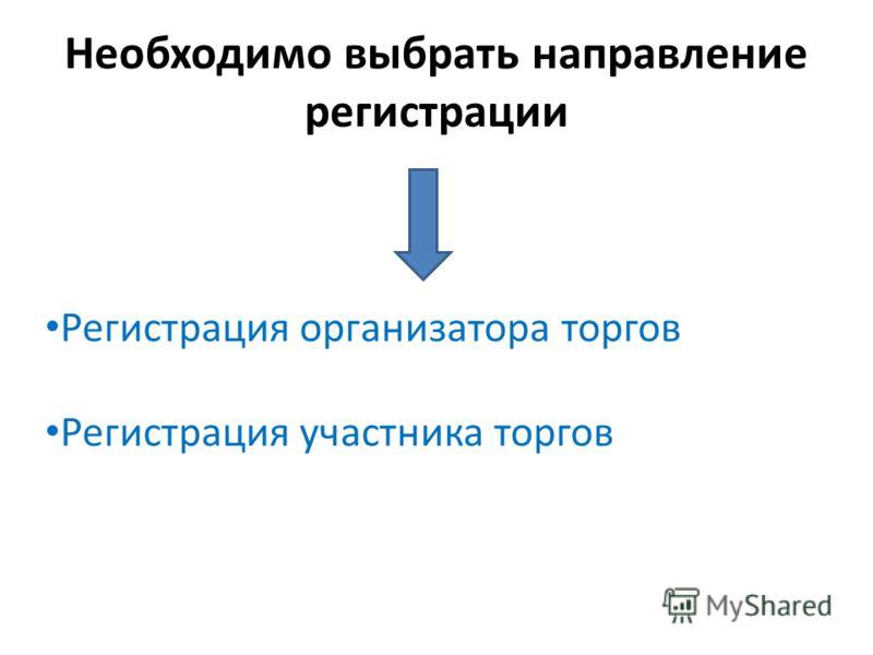 Необходимо выбрать направление регистрации Регистрация организатора торгов Регистрация участника торгов
