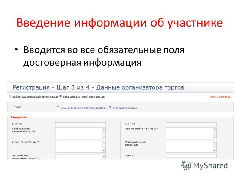 Введение информации об участнике Вводится во все обязательные поля достоверная информация