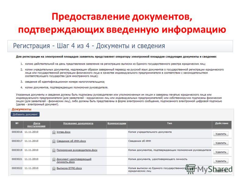 Предоставление документов, подтверждающих введенную информацию