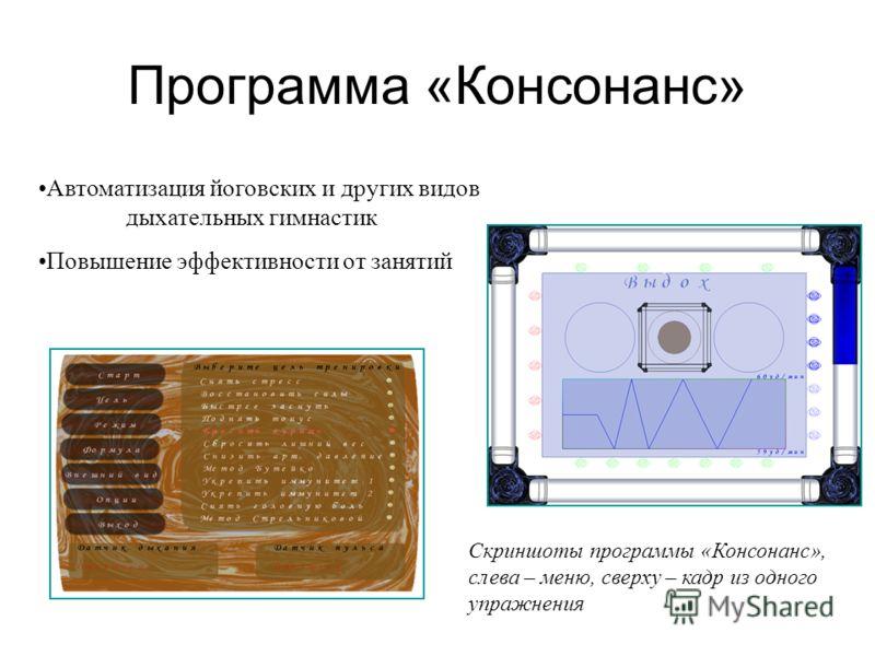 Программа «Консонанс» Автоматизация йоговских и других видов дыхательных гимнастик Повышение эффективности от занятий Скриншоты программы «Консонанс», слева – меню, сверху – кадр из одного упражнения