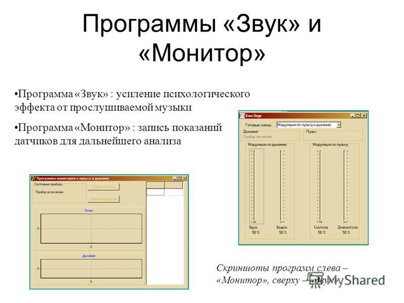 Программы «Звук» и «Монитор» Программа «Звук» : усиление психологического эффекта от прослушиваемой музыки Программа «Монитор» : запись показаний датчиков для дальнейшего анализа Скриншоты программ слева – «Монитор», сверху – «Звук»