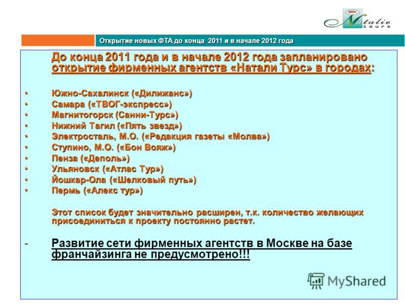 Открытие новых ФТА до конца 2011 и в начале 2012 года До конца 2011 года и в начале 2012 года запланировано открытие фирменных агентств «Натали Турс» в городах: Южно-Сахалинск («Дилижанс»)Южно-Сахалинск («Дилижанс») Самара («ТВОГ-экспресс»)Самара («Т