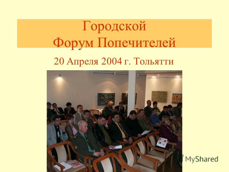 Городской Форум Попечителей 20 Апреля 2004 г. Тольятти