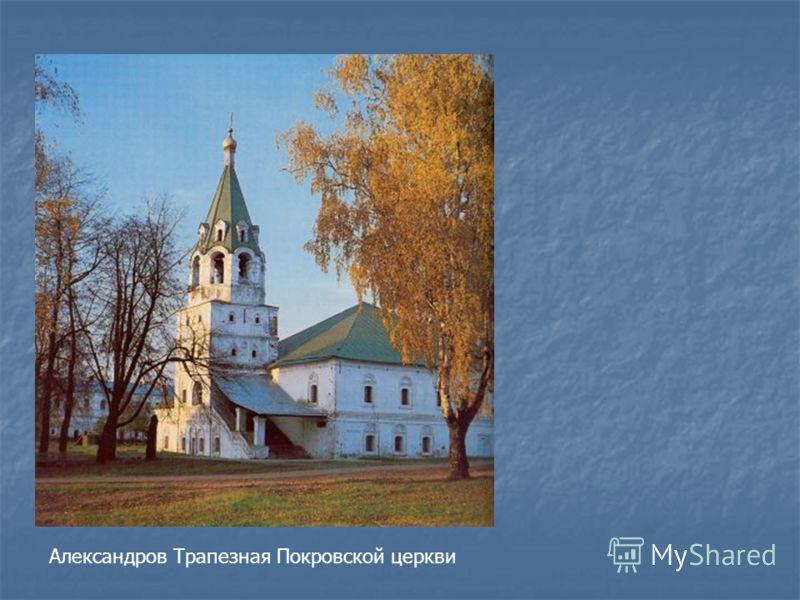 Александров Трапезная Покровской церкви