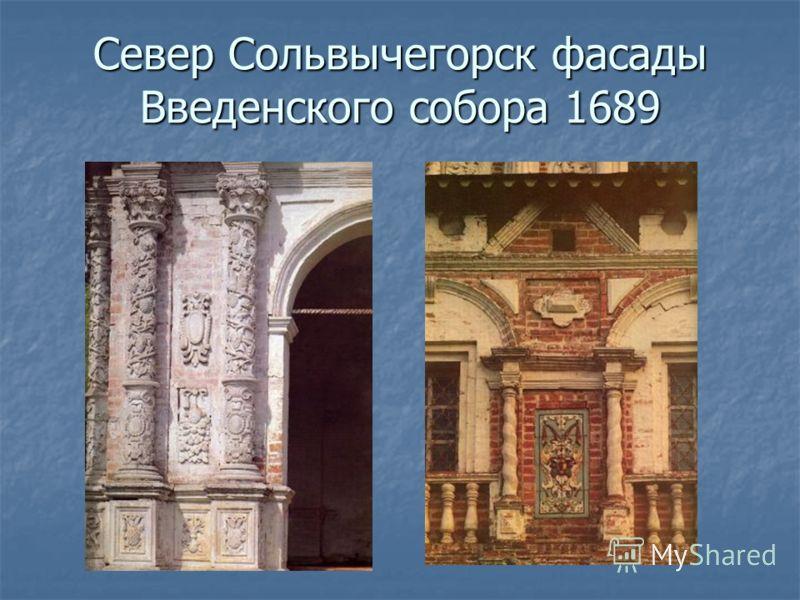 Север Сольвычегорск фасады Введенского собора 1689