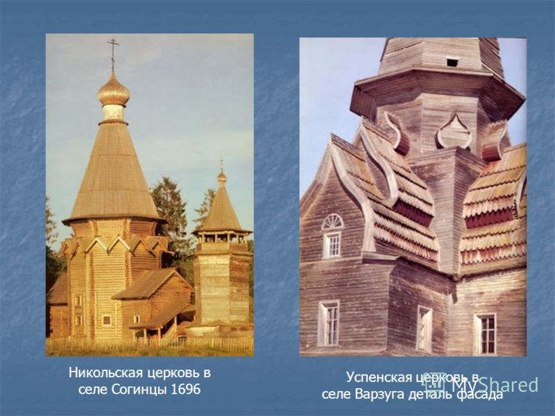 Успенская церковь в селе Варзуга деталь фасада Никольская церковь в селе Согинцы 1696