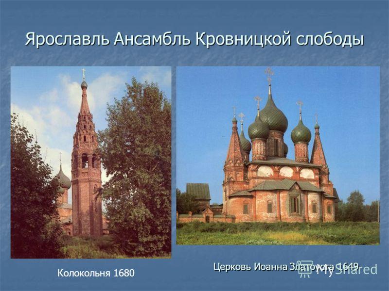 Ярославль Ансамбль Кровницкой слободы Церковь Иоанна Златоуста 1649 Колокольня 1680