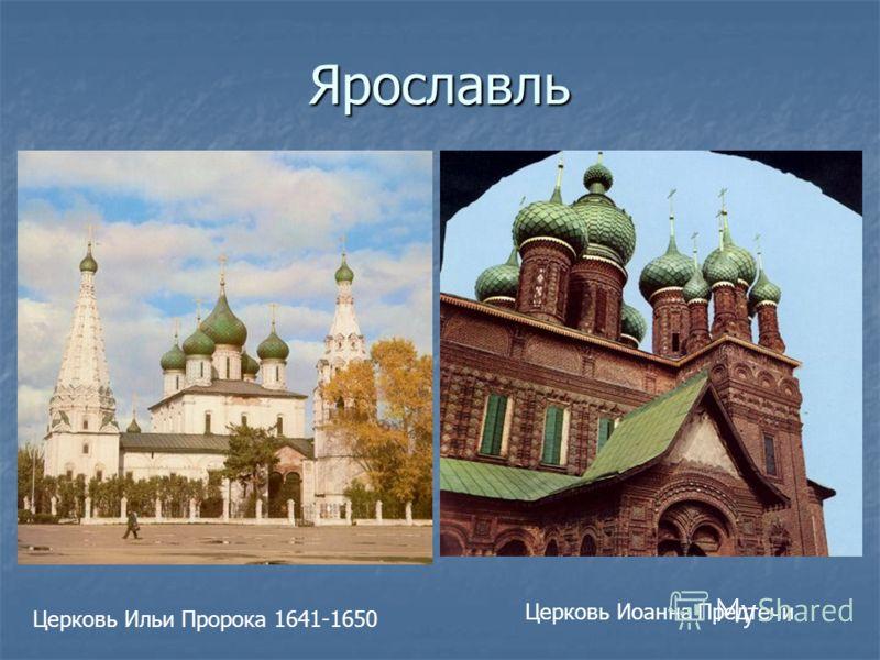 Ярославль Церковь Ильи Пророка 1641-1650 Церковь Иоанна Предтечи