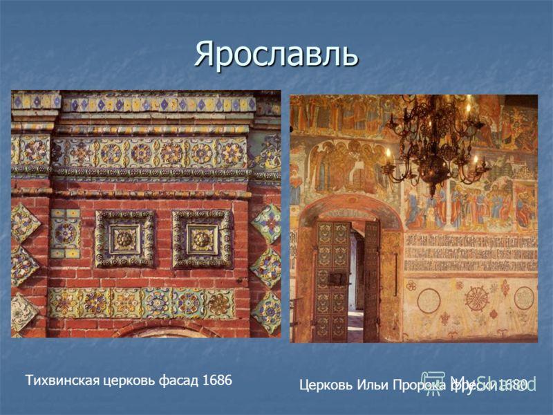 Ярославль Тихвинская церковь фасад 1686 Церковь Ильи Пророка фрески1680