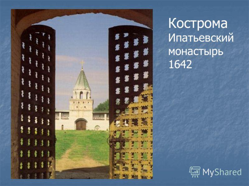 Кострома Ипатьевский монастырь 1642