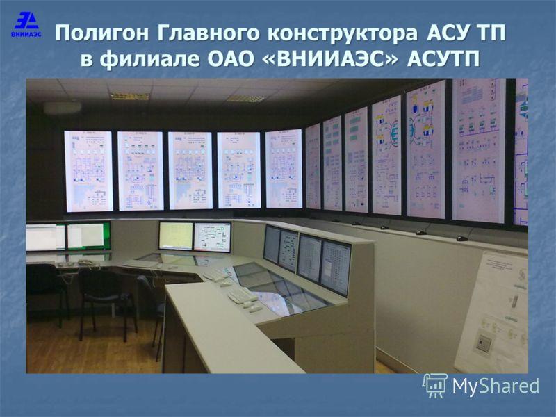 Полигон Главного конструктора АСУ ТП в филиале ОАО «ВНИИАЭС» АСУТП