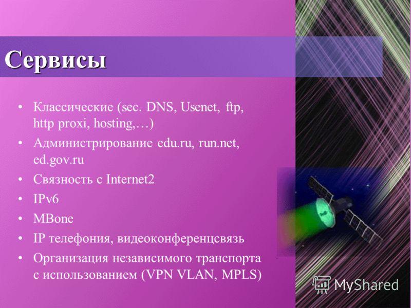 Сервисы Классические (sec. DNS, Usenet, ftp, http proxi, hosting,…) Администрирование edu.ru, run.net, ed.gov.ru Связность с Internet2 IPv6 MBone IP телефония, видеоконференцсвязь Организация независимого транспорта с использованием (VPN VLAN, MPLS)