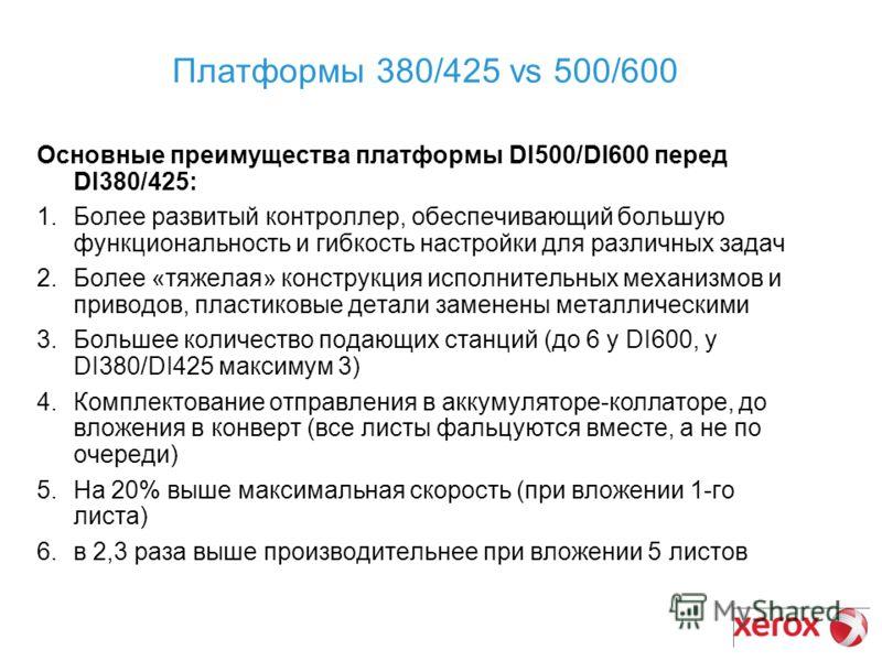 Платформы 380/425 vs 500/600 Основные преимущества платформы DI500/DI600 перед DI380/425: 1.Более развитый контроллер, обеспечивающий большую функциональность и гибкость настройки для различных задач 2.Более «тяжелая» конструкция исполнительных механ