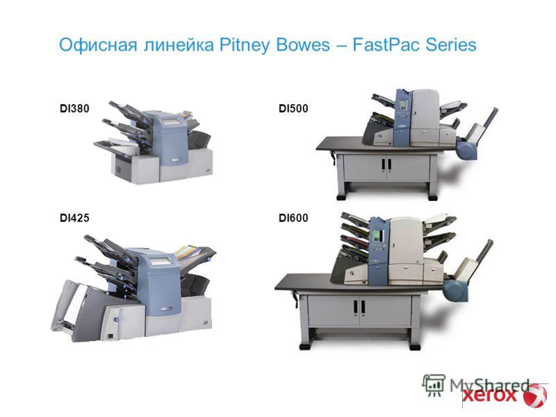 Офисная линейка Pitney Bowes – FastPac Series DI500DI380 DI425DI600
