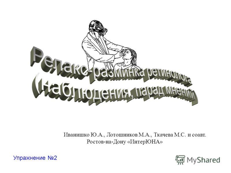 Иванишко Ю.А., Лотошников М.А., Ткачева М.С. и соавт. Ростов-на-Дону «ИнтерЮНА» Упражнение 2