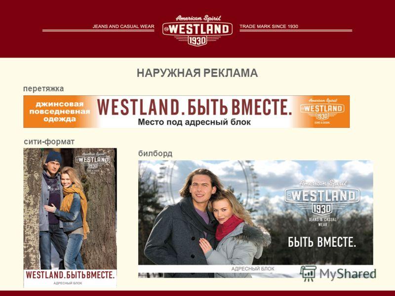 НАРУЖНАЯ РЕКЛАМА перетяжка сити-формат билборд