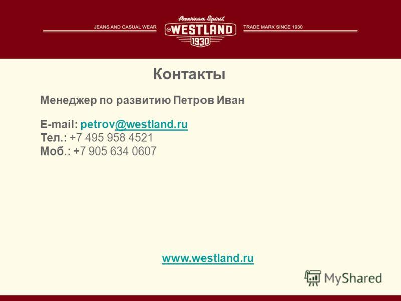 Контакты Менеджер по развитию Петров Иван E-mail: petrov@westland.ru@westland.ru Тел.: +7 495 958 4521 Моб.: +7 905 634 0607 www.westland.ru