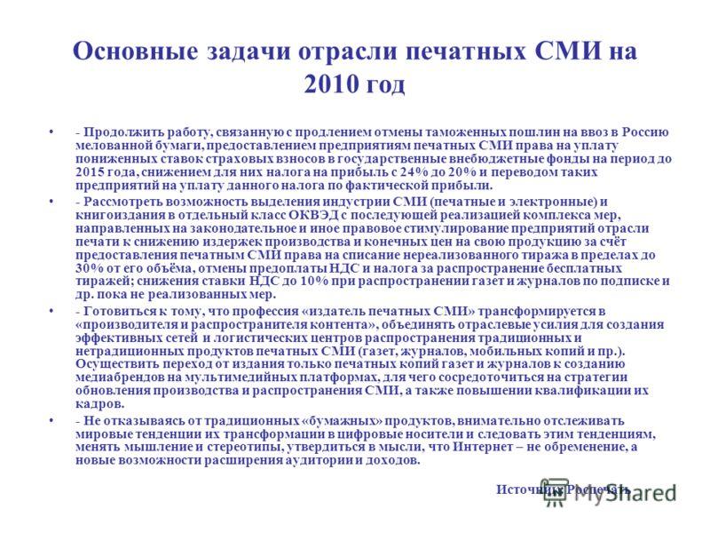 Основные задачи отрасли печатных СМИ на 2010 год - Продолжить работу, связанную с продлением отмены таможенных пошлин на ввоз в Россию мелованной бумаги, предоставлением предприятиям печатных СМИ права на уплату пониженных ставок страховых взносов в