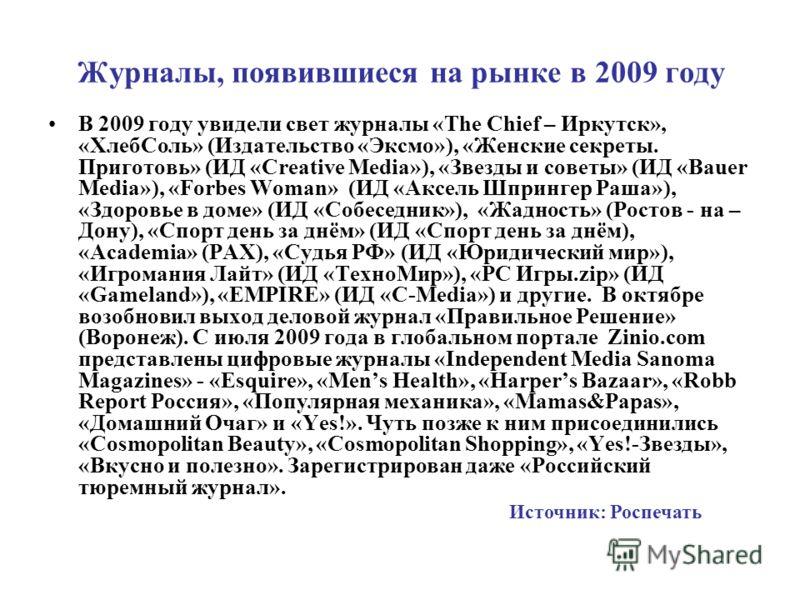 Журналы, появившиеся на рынке в 2009 году В 2009 году увидели свет журналы «The Chief – Иркутск», «ХлебСоль» (Издательство «Эксмо»), «Женские секреты. Приготовь» (ИД «Creative Media»), «Звезды и советы» (ИД «Bauer Media»), «Forbes Woman» (ИД «Аксель