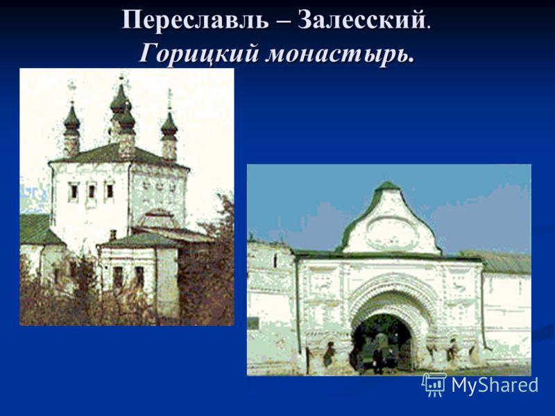 Переславль – Залесский. Горицкий монастырь.