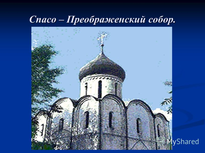 Спасо – Преображенский собор.