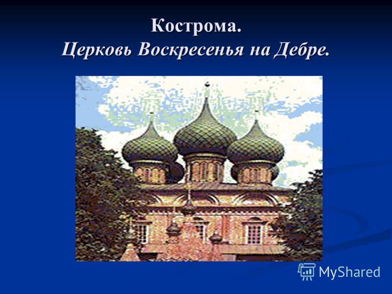 Кострома. Церковь Воскресенья на Дебре.