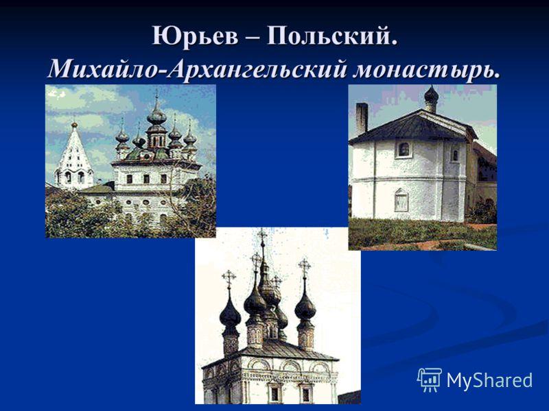 Юрьев – Польский. Михайло-Архангельский монастырь.