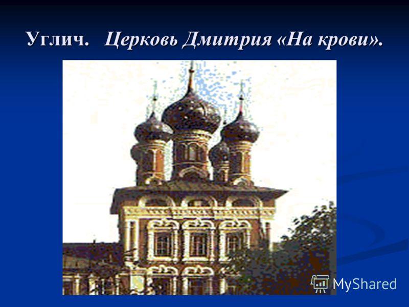 Углич. Церковь Дмитрия «На крови».