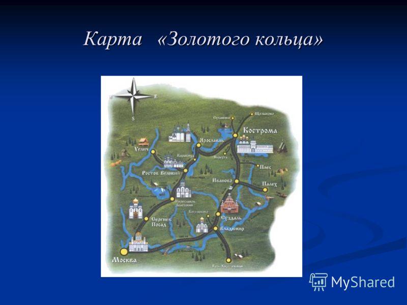 Карта «Золотого кольца»