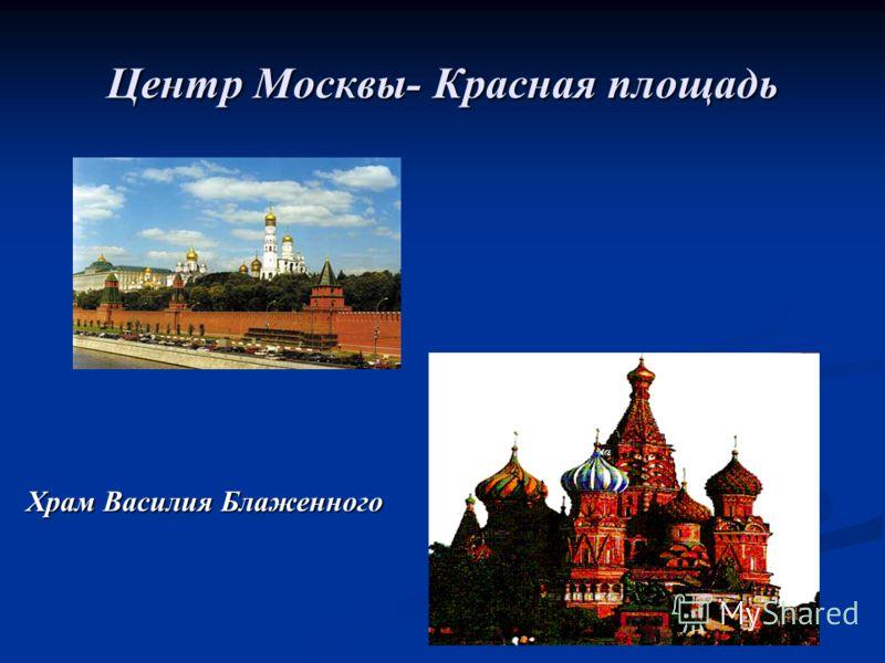 Центр Москвы- Красная площадь Храм Василия Блаженного