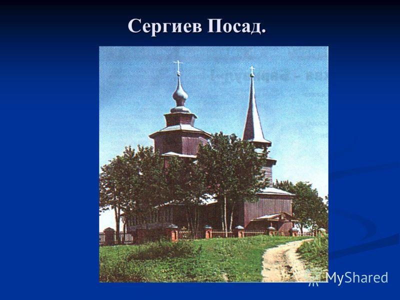 Сергиев Посад.