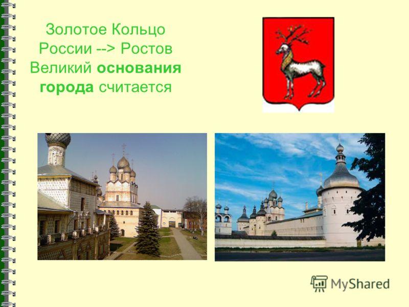 Золотое Кольцо России --> Ростов Великий основания города считается